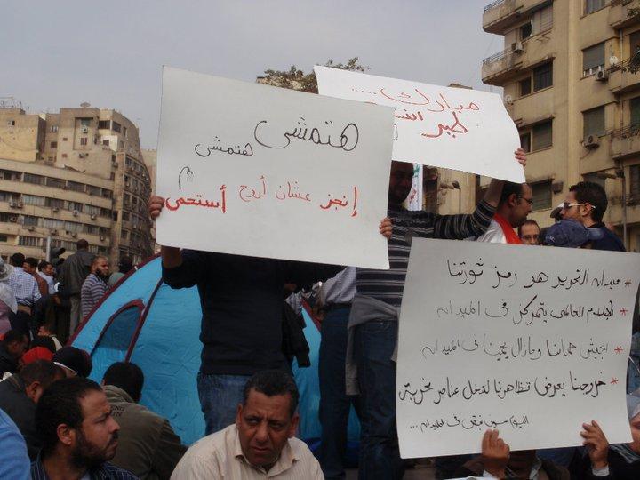 حصريا على منتدى الأرانب للجميع خفة دم الشعب المصرى أثناء المظاهرات مجموعه لن تجدها  الا هنا  18093710