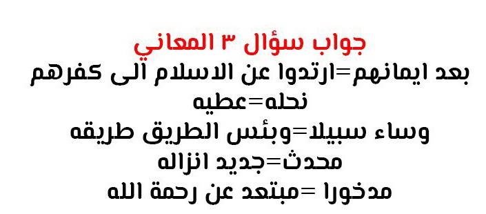 اجابات امتحان الاسلامية للسادس الاعدادى 2018 علمى وأدبى دور أول  1810