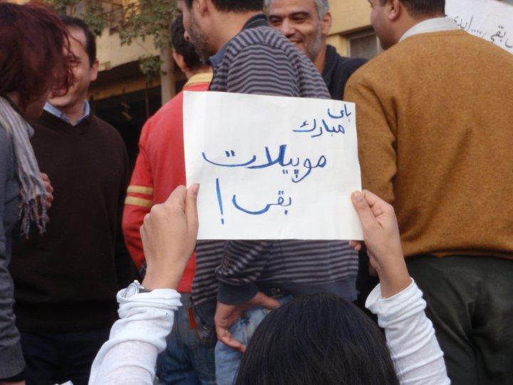 حصريا على منتدى الأرانب للجميع خفة دم الشعب المصرى أثناء المظاهرات مجموعه لن تجدها  الا هنا  18170911