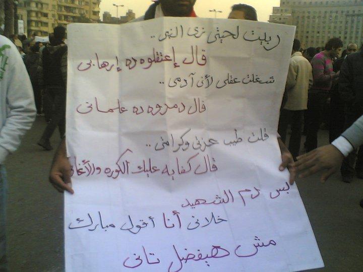 حصريا على منتدى الأرانب للجميع خفة دم الشعب المصرى أثناء المظاهرات مجموعه لن تجدها  الا هنا  18180710