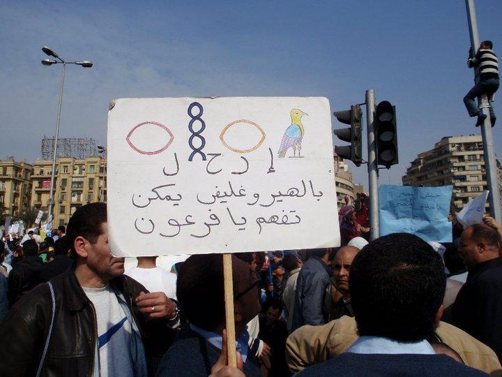 حصريا على منتدى الأرانب للجميع خفة دم الشعب المصرى أثناء المظاهرات مجموعه لن تجدها  الا هنا  18181710