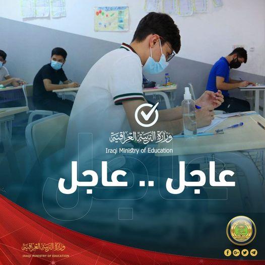 التربية تعلن مواعيد امتحانات المراحل المنتهية للعام الدراسي 2020 – 2021  19119410
