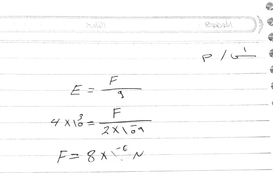أجوبة امتحان الفيزياء النموذجية لامتحان الدور الأول للثالث المتوسط 2018 210
