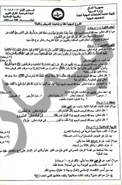 امتحان الاسلامية للسادس المهنى 2018 واعداديات التمريض  215