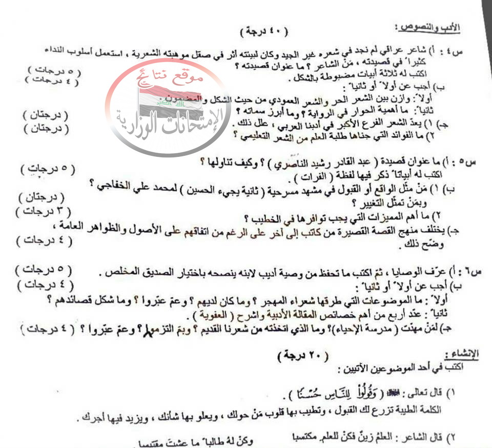امتحان اللغة العربية الوزارى للصف السادس الاعدادى العلمى2018 217