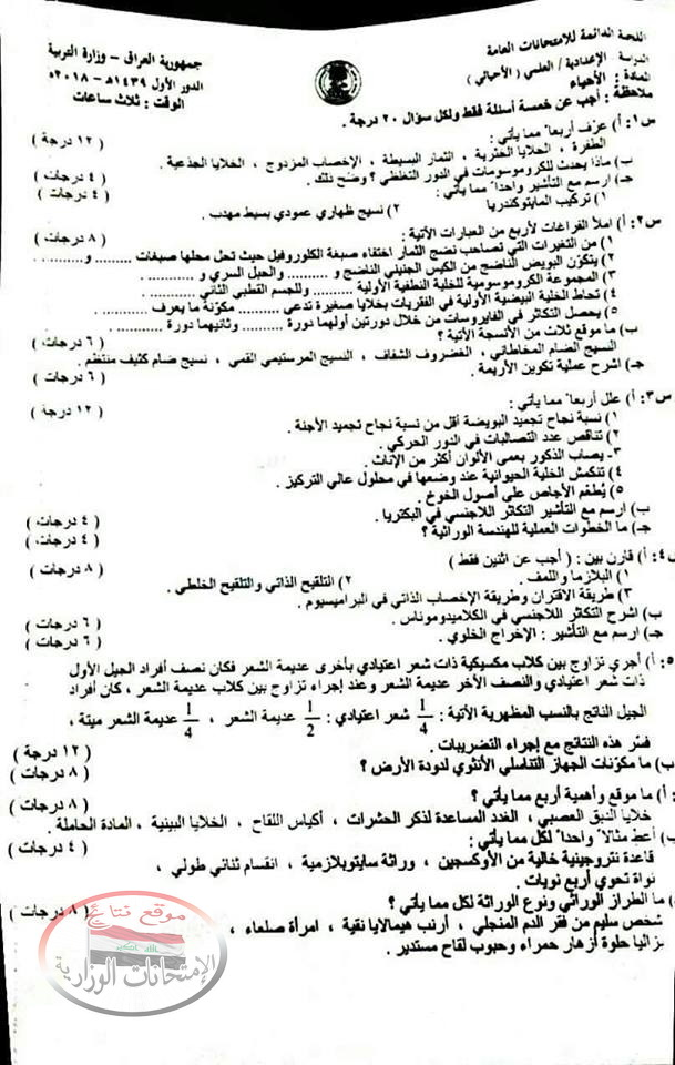امتحان الأحياء 2018 للسادس العلمى الأحيائى  218