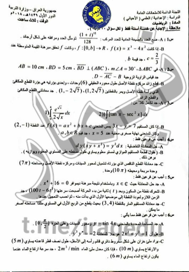 الأسئلة الوزارية لمادة الرياضيات للسادس العلمي الأحيائي و التطبيقي الدور الاول 2018 221