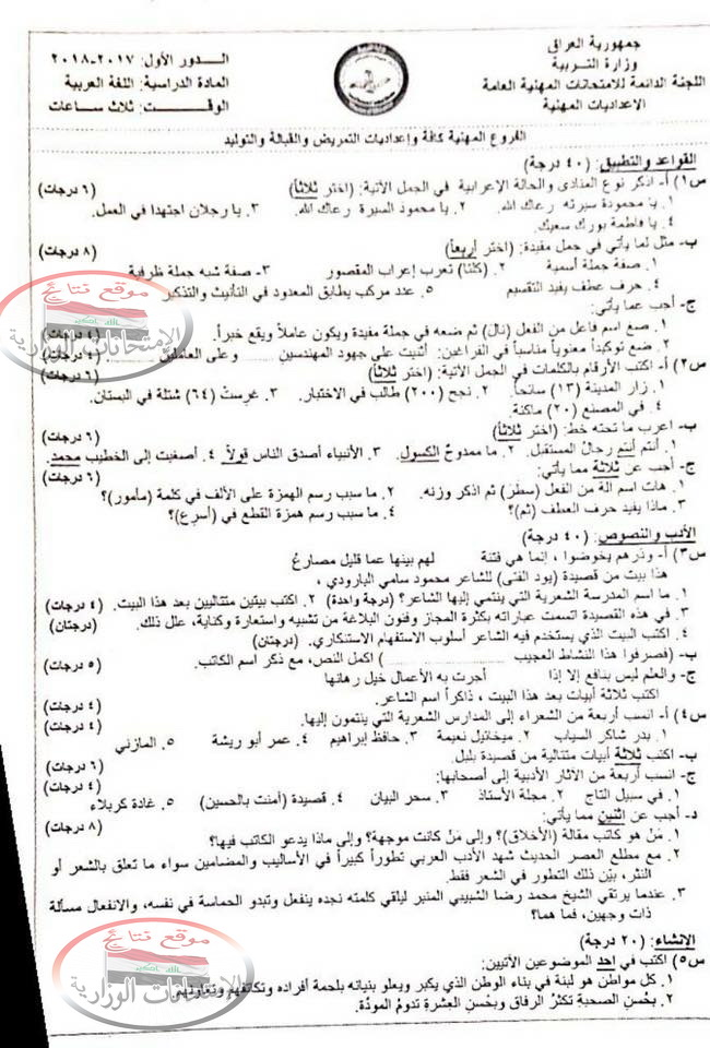 امتحان اللغة العربية للسادس المهنى 2018 واعداديات التمريض 22222210