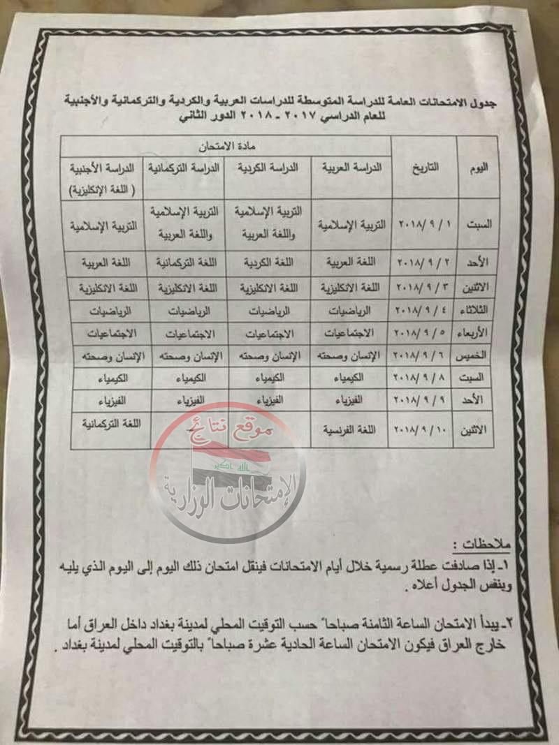 جدول الامتحانات العامة للثالث المتوسط الدور الثاني 2018 228