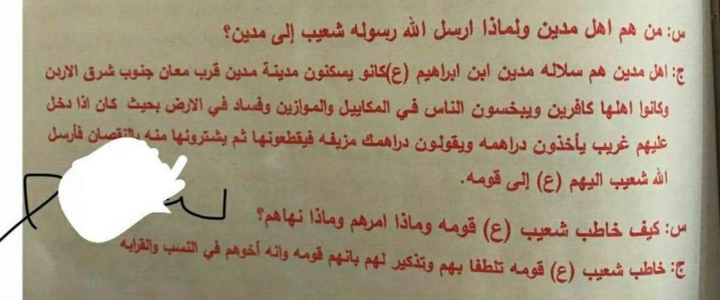 اجابات امتحان الاسلامية للسادس الاعدادى 2018 علمى وأدبى دور أول  315