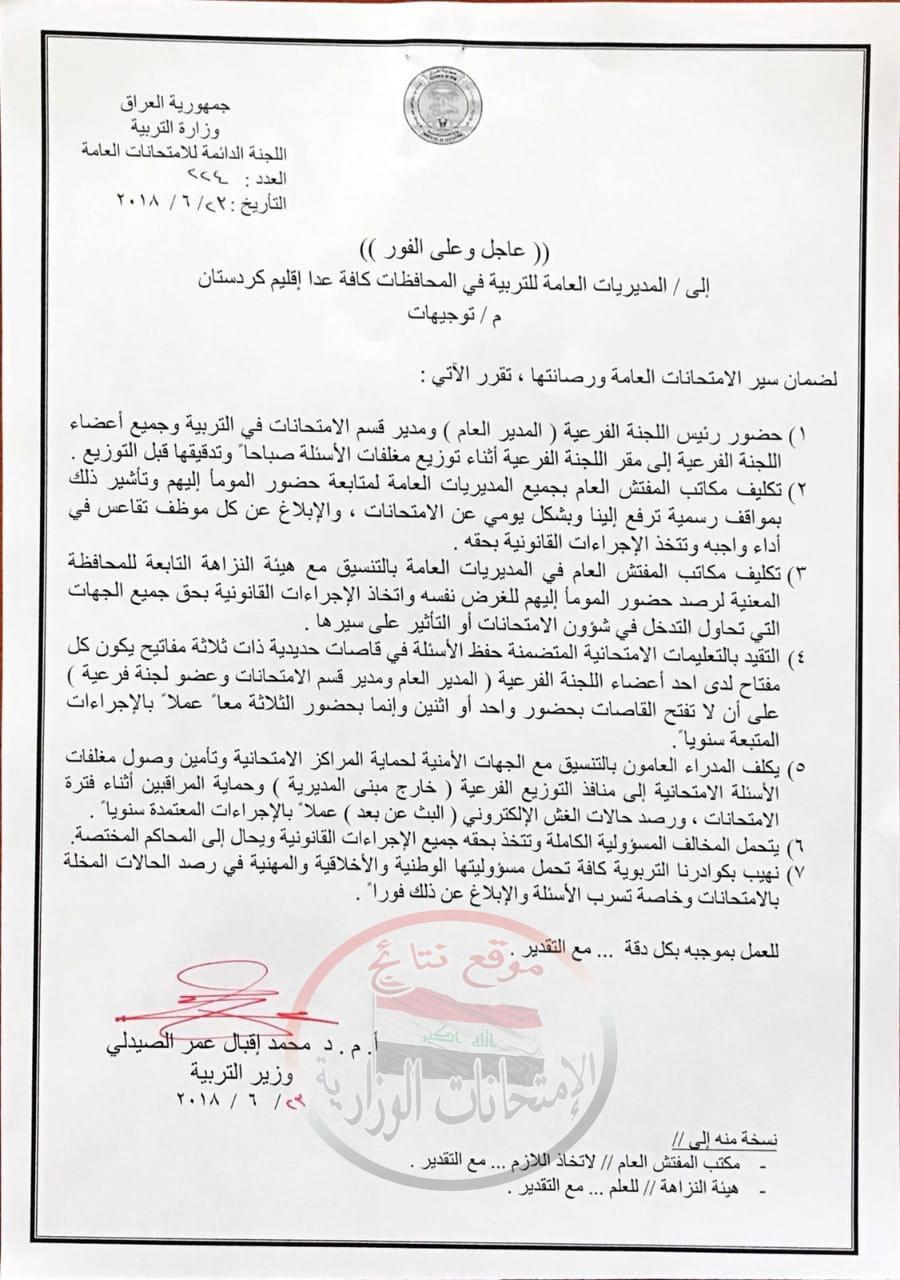 الغاء امتحان التربية الاسلامية للسادس الاعدادى 2018 وتعليمات جديده 316