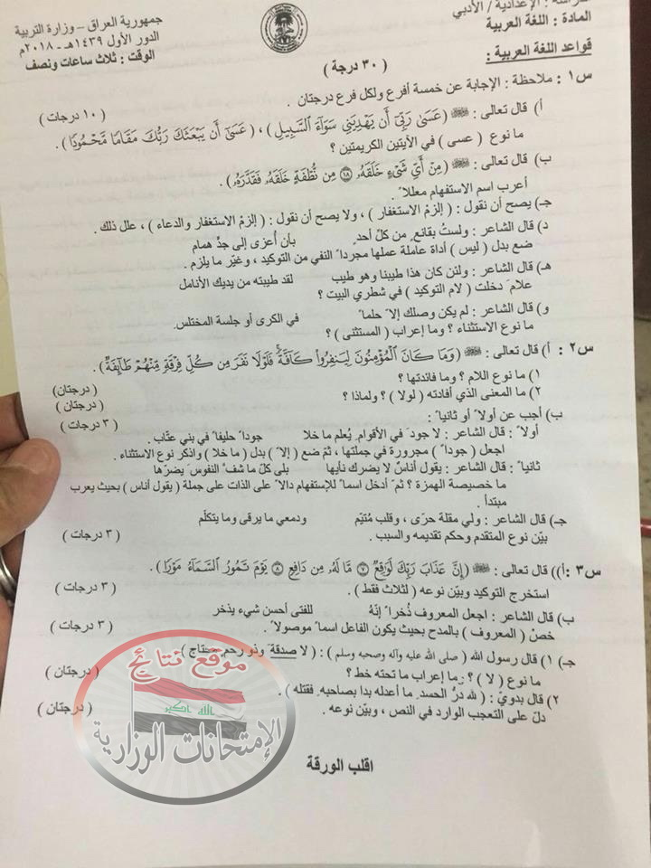 امتحان اللغة العربية للصف السادس الاعدادى الأدبى 2018 317