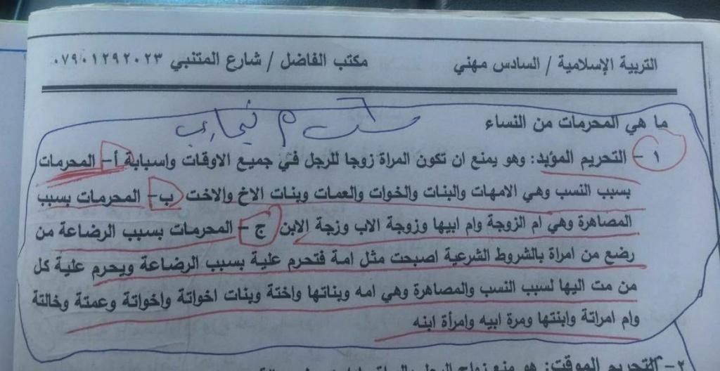 اجابات امتحان الاسلامية للسادس الاعدادى 2018 علمى وأدبى دور أول  414