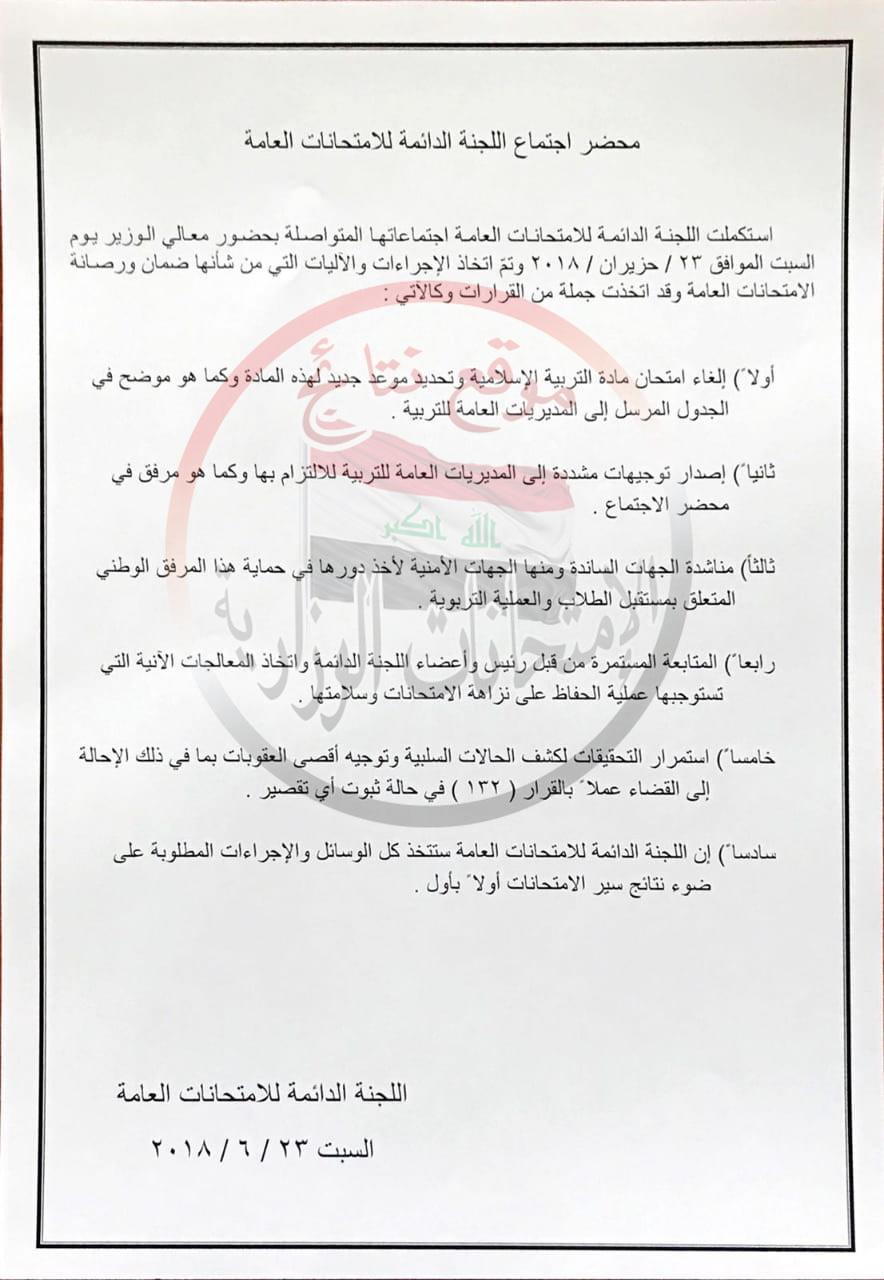 الغاء امتحان التربية الاسلامية للسادس الاعدادى 2018 وتعليمات جديده 415