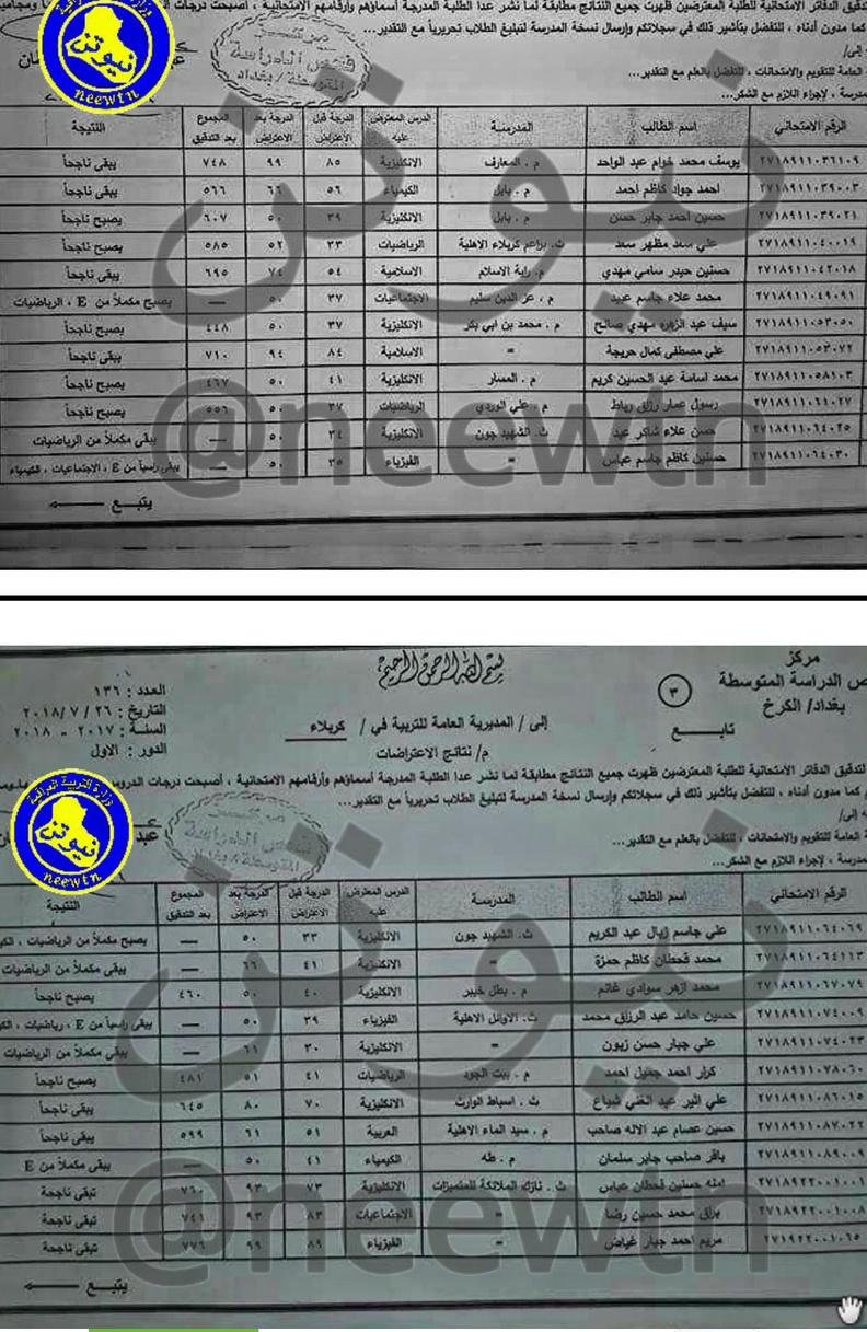 نتائج اعتراضات الصف الثالث متوسط الدور الأول ٢٠١٨ تربية محافظة كربلاء  432