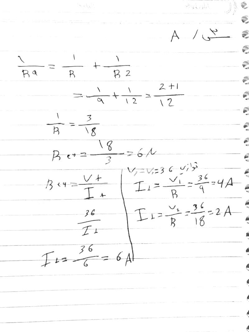 أجوبة امتحان الفيزياء النموذجية لامتحان الدور الأول للثالث المتوسط 2018 510