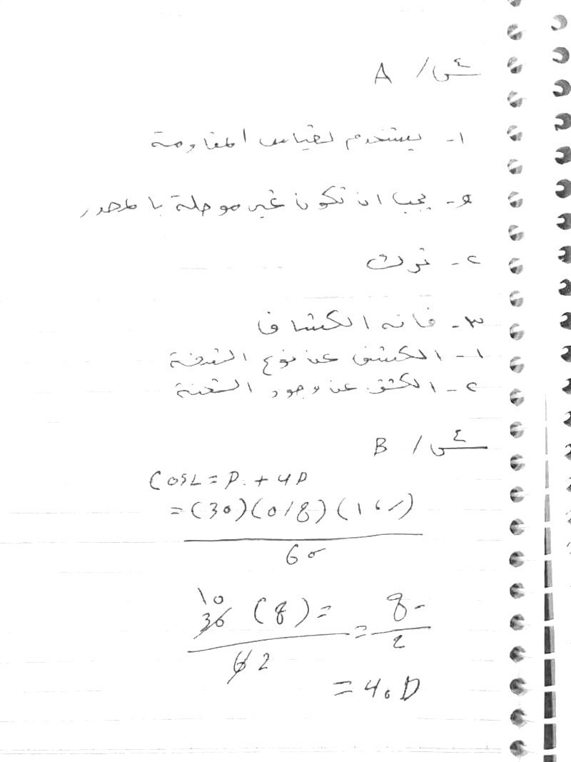 أجوبة امتحان الفيزياء النموذجية لامتحان الدور الأول للثالث المتوسط 2018 610