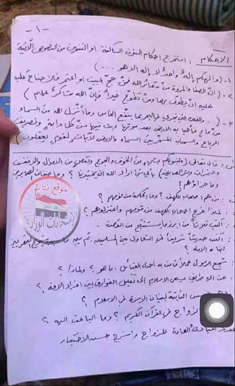 مرشحات التربية الاسلامية الهامة للسادس الاعدادى 2018 611