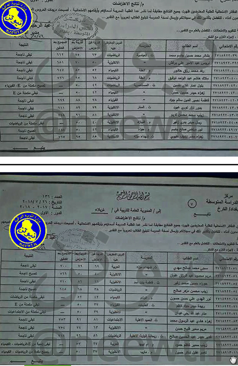 نتائج اعتراضات الصف الثالث متوسط الدور الأول ٢٠١٨ تربية محافظة كربلاء  623