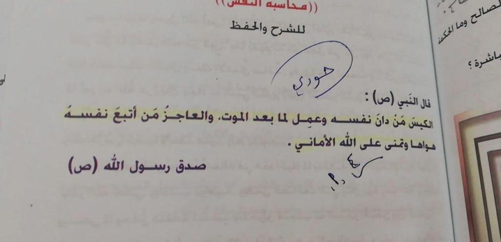 اجابات امتحان الاسلامية للسادس الاعدادى 2018 علمى وأدبى دور أول  712