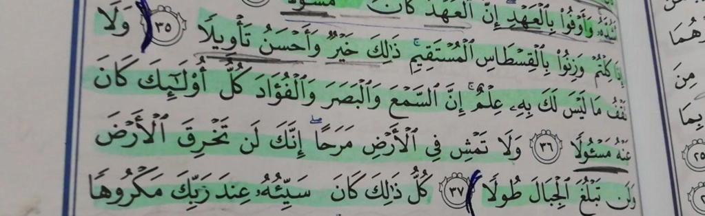 اجابات امتحان الاسلامية للسادس الاعدادى 2018 علمى وأدبى دور أول  812