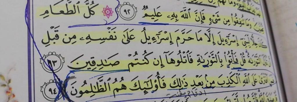 اجابات امتحان الاسلامية للسادس الاعدادى 2018 علمى وأدبى دور أول  912