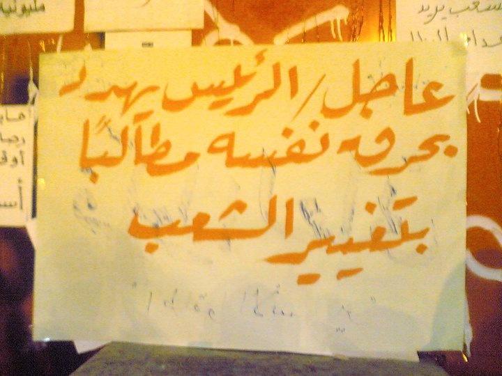 حصريا على منتدى الأرانب للجميع خفة دم الشعب المصرى أثناء المظاهرات مجموعه لن تجدها  الا هنا  Untitl11
