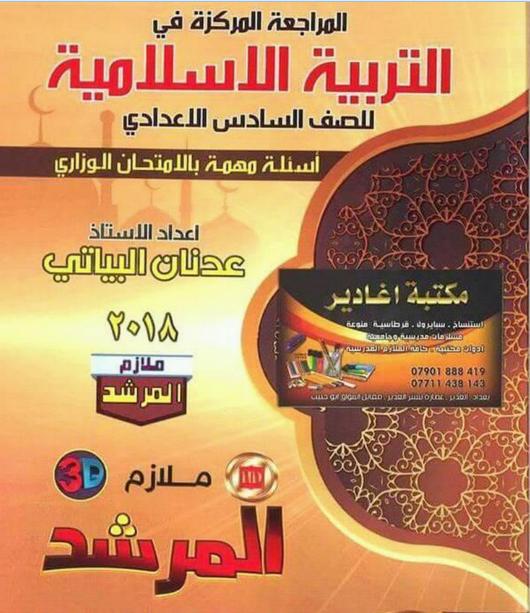 أهم مرشحات وأسئلة الاسلامية للسادس الاعدادى 2018 للاستاذ عدنان البياتى  Untitl11