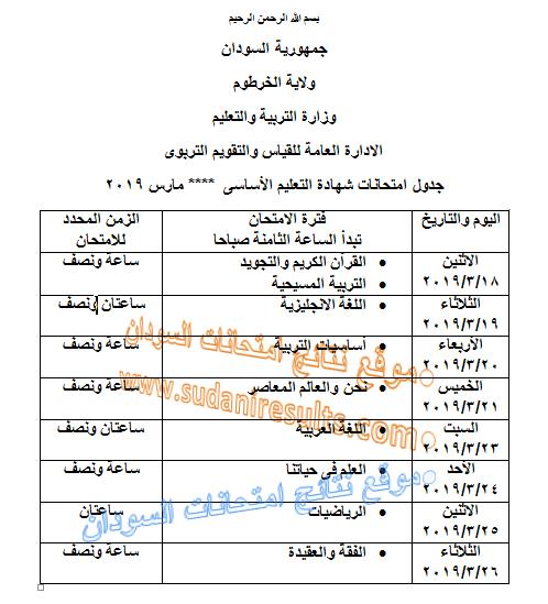 حصريا جدول وموعد امتحانات شهادة الأساس 2019 فى الخرطوم  Untitl12