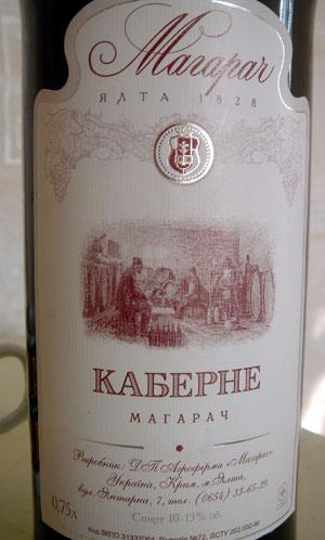 Le vin géorgien au cinéma, expression d'un nationalisme original Crimee10