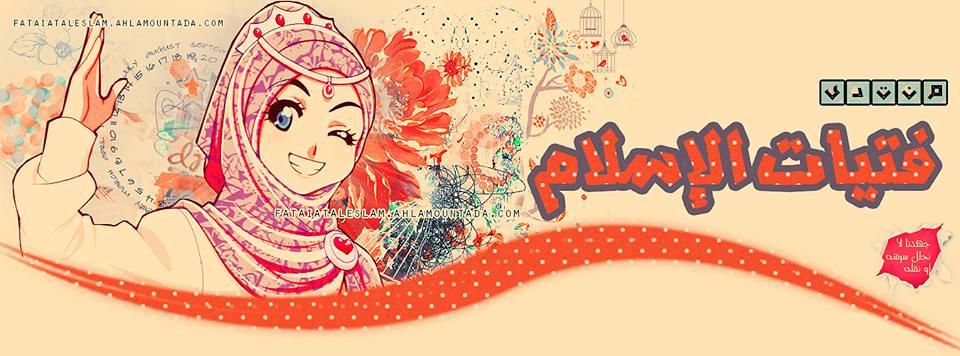 منتدى فتيات الاسلام