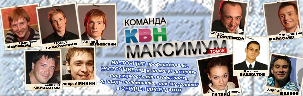 ::MAXomaniya::