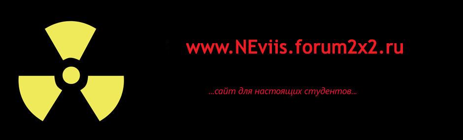 Неофициальный форум ВИИСа