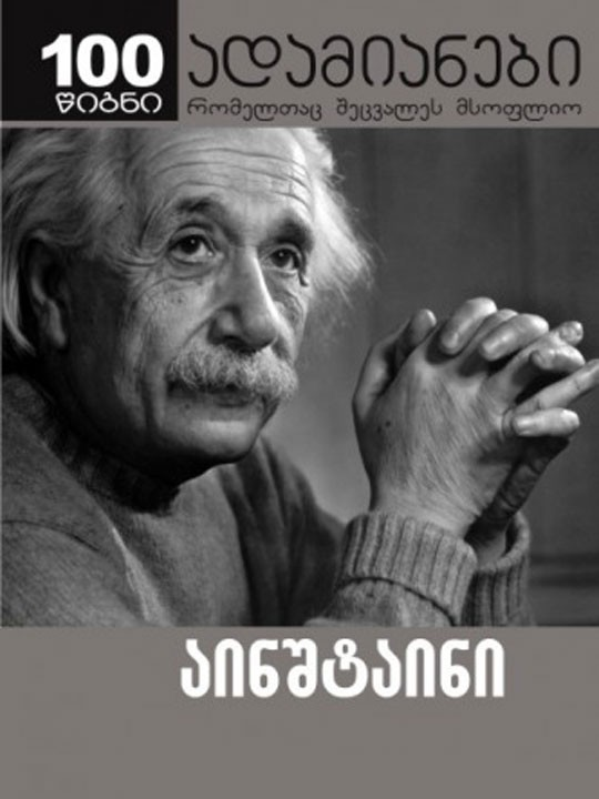 წიგნები და ავტოგრაფები - Page 4 Ainsht10