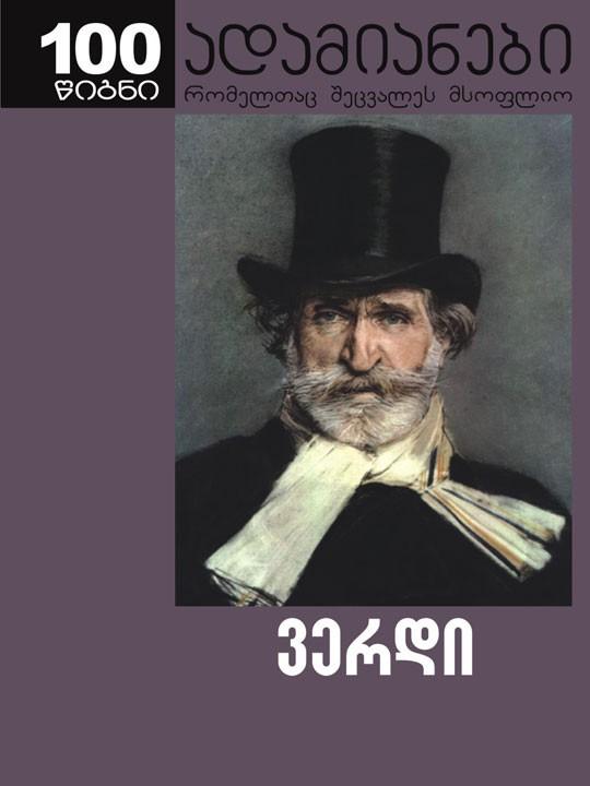წიგნები და ავტოგრაფები - Page 4 Verdi10