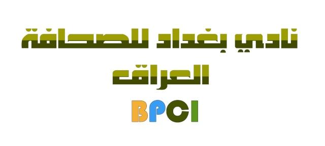 نادي بغداد للصحافة