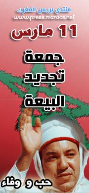 نداء للمغاربة الأحرار : جمعة تجديد البيعة Md6210