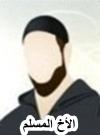 منتدى روضة الأخ المسلم