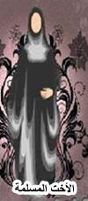منتدى روضة الأخت المسلمة