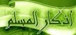 منتدى اذكار المسلم