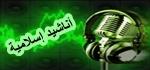 منتدى الأناشيد الأسلاميه
