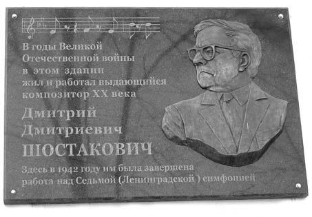Dmitri Chostakovitch (Shostakovich) (1906-1975) - Page 2 X_a32c10