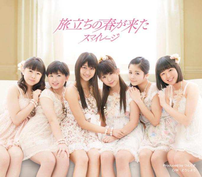 13ème single: Tabidachi ga haru Kita Smilta10