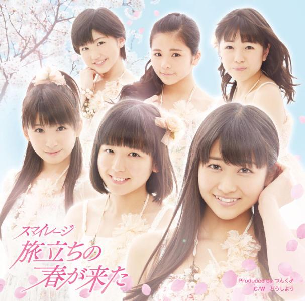 13ème single: Tabidachi ga haru Kita Smilta11