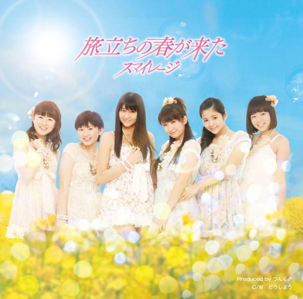13ème single: Tabidachi ga haru Kita Smilta12