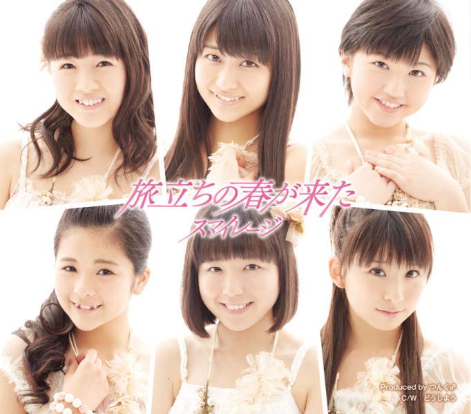 13ème single: Tabidachi ga haru Kita Smilta14