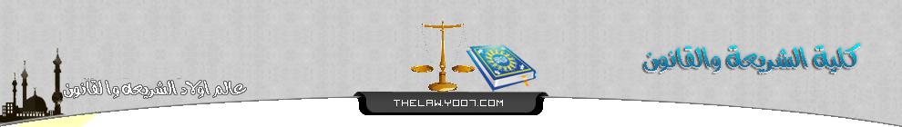 كلية الشريعة والقانون