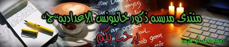 موقع لمدرسة خانيونس الاعدادية ج