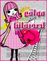 منتديات احلام البنات - البوابة Us10