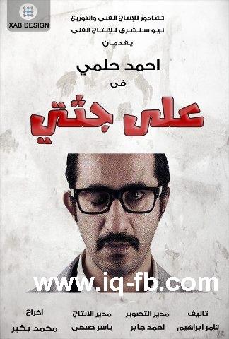 مشاهدة فيلم على جثتي - احمد حلمي - كامل - دقة عالية اونلاين Nb191810